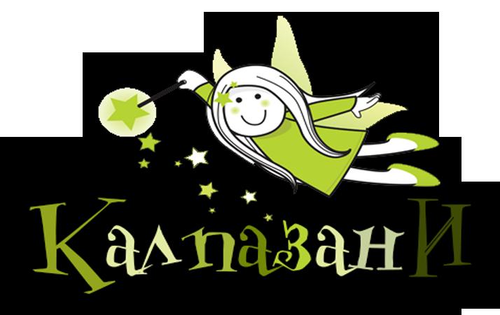 Калпазани - професионални аниматори за детски рождени дни и празници