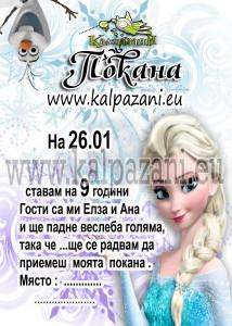 Покана -Елза