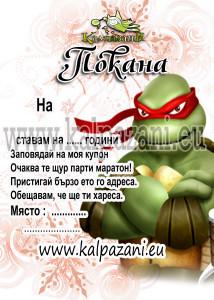 покана - К. Нинджа