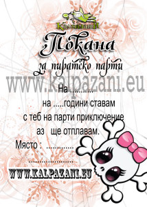 покана-пирати за момиче)