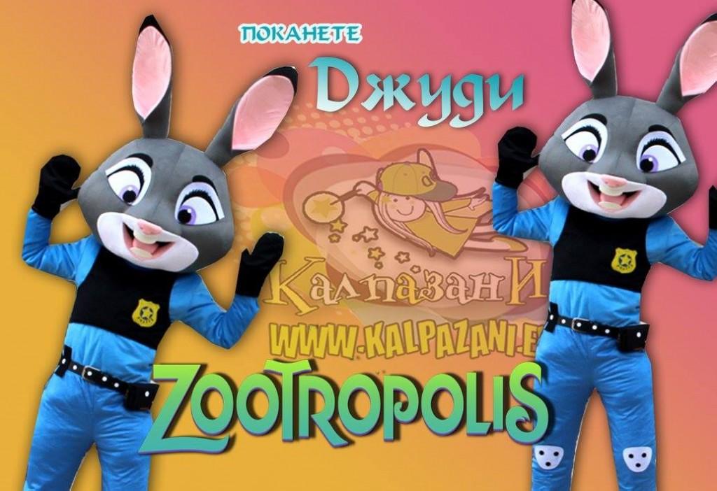 """Зоотрополис"""