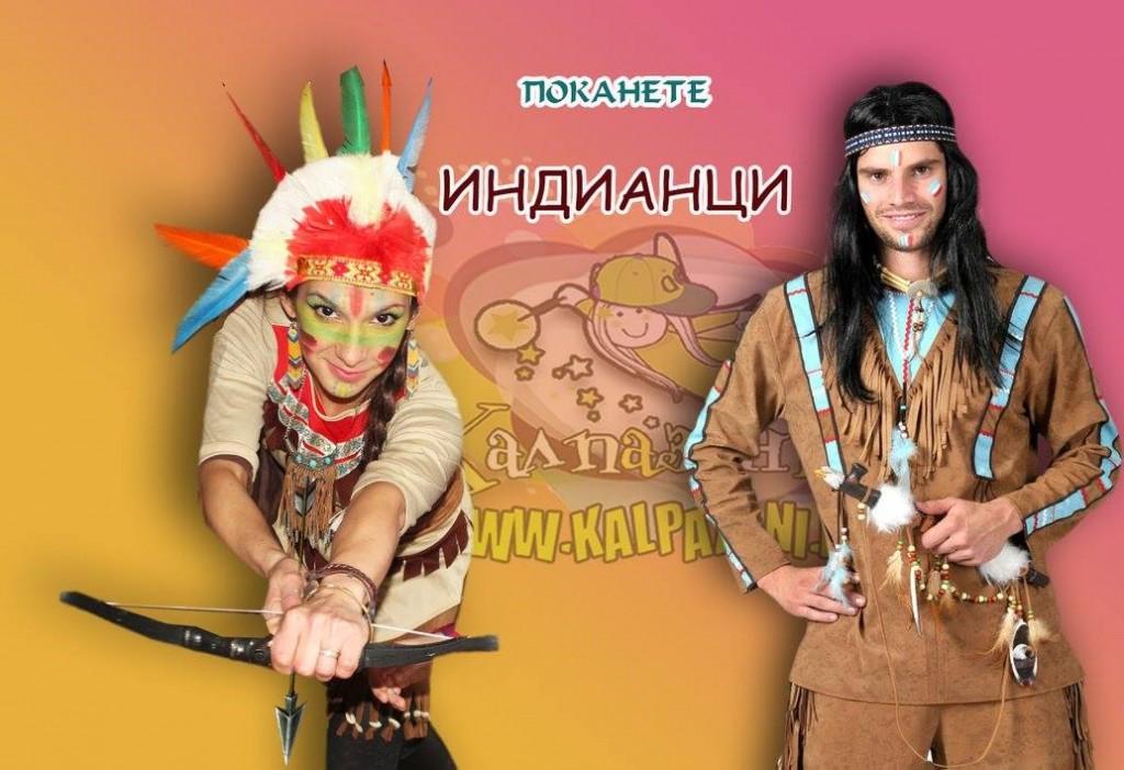 Индианци