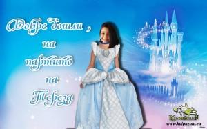 """Тереза - парти с """" Пепеляшка """" - Мизия"""